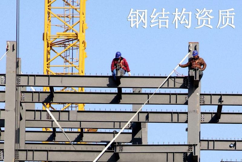 钢结构资质